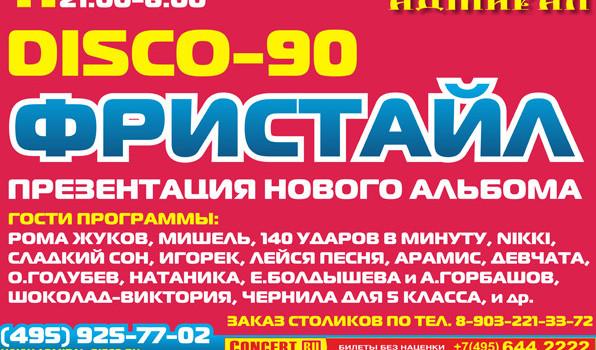 DISCO-90 Фристайл