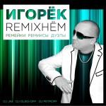 2013 Remixнём