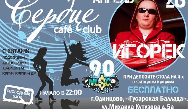 Бесплатный концерт Игорька