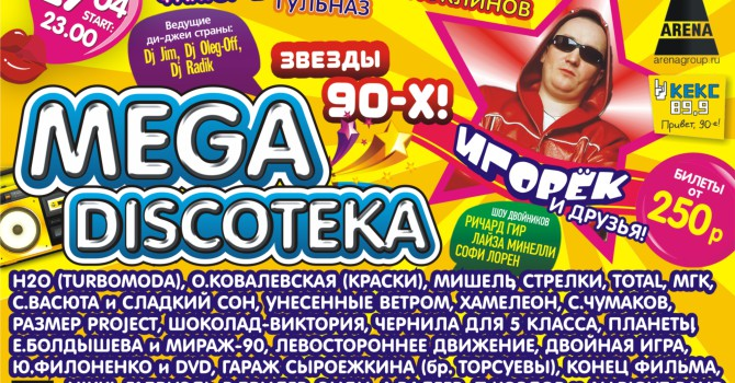 MEGA DISCOTEKA — ИГОРЁК и Друзья!!!